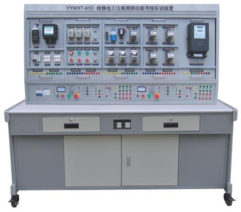 维修电工仪表照明bwin登录入口考核装置
