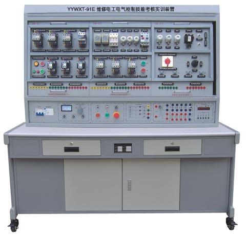 维修电工电气控制技能bwin登录入口考核装置