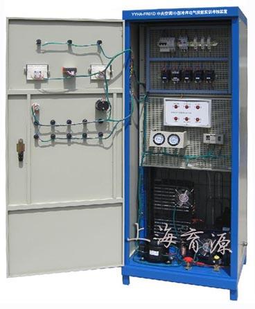 中央空调/小型冷库电气技能bwin登录入口考核装置