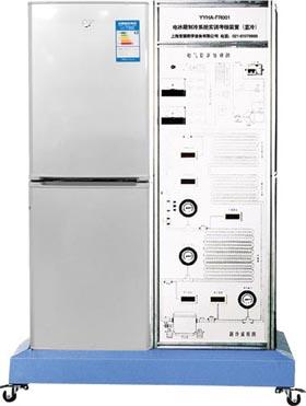 电冰箱制冷系统bwin登录入口考核装置