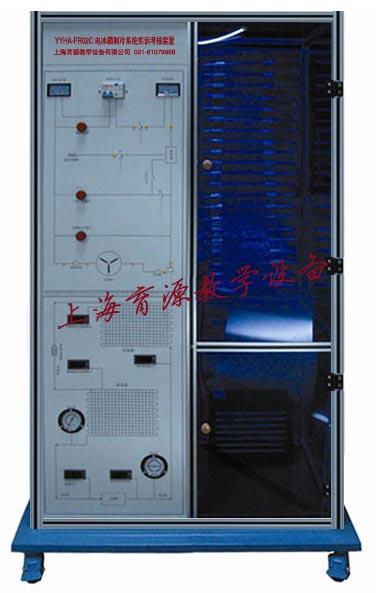 电冰箱制冷系统bwin登录入口考核装置(风冷)