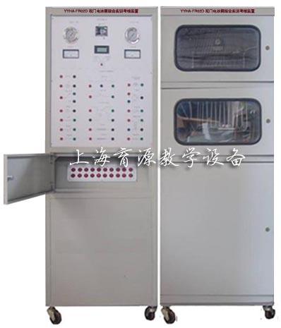 双门电冰箱综合bwin登录入口考核装置