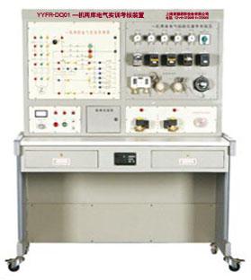 一机两库电气bwin登录入口考核装置