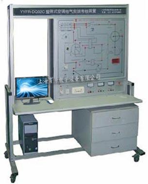 整体式空调电气bwin登录入口考核装置