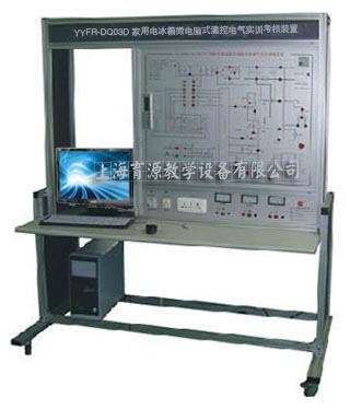 家用电冰箱微电脑式温控电气bwin登录入口考核装置
