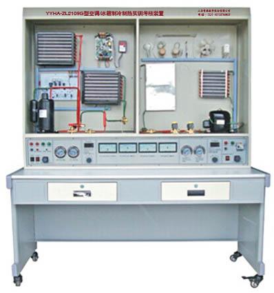 空调/冰箱制冷制热bwin登录入口考核装置